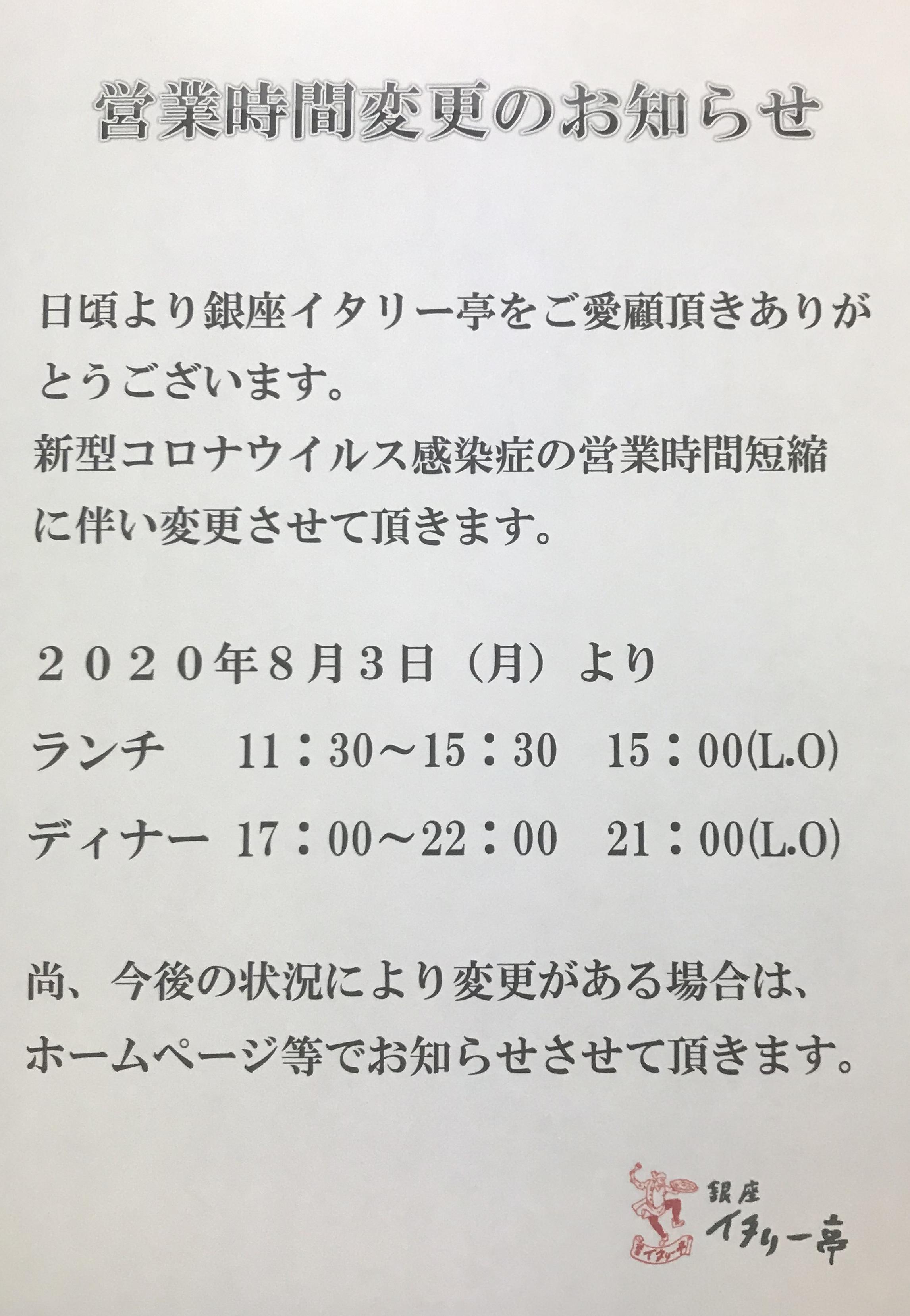 都 営業 要請 東京 自粛 コロナ警戒レベル、東京都が1段階引き下げ 外出自粛要請終了