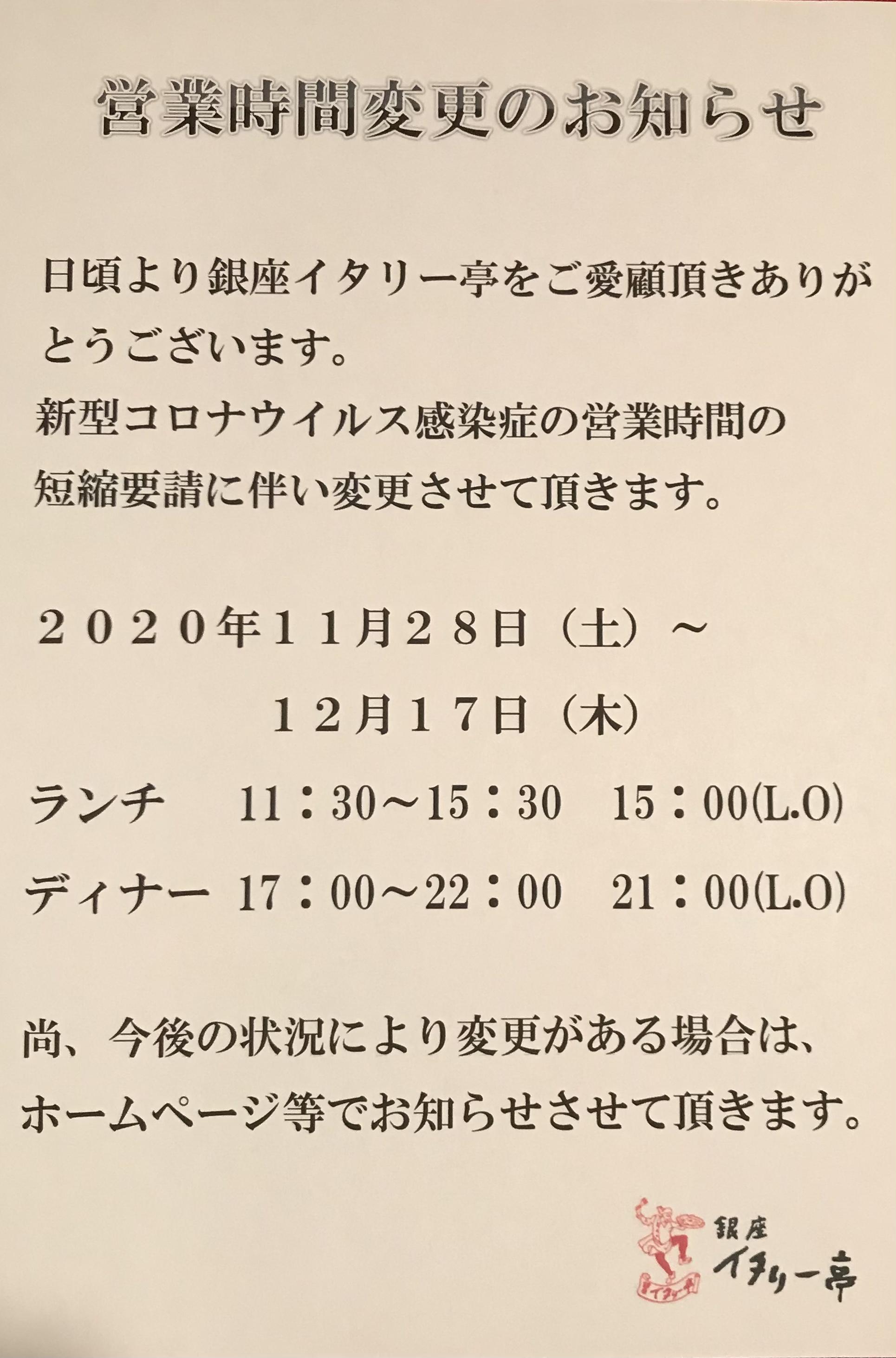東京都の営業時間の短縮要請