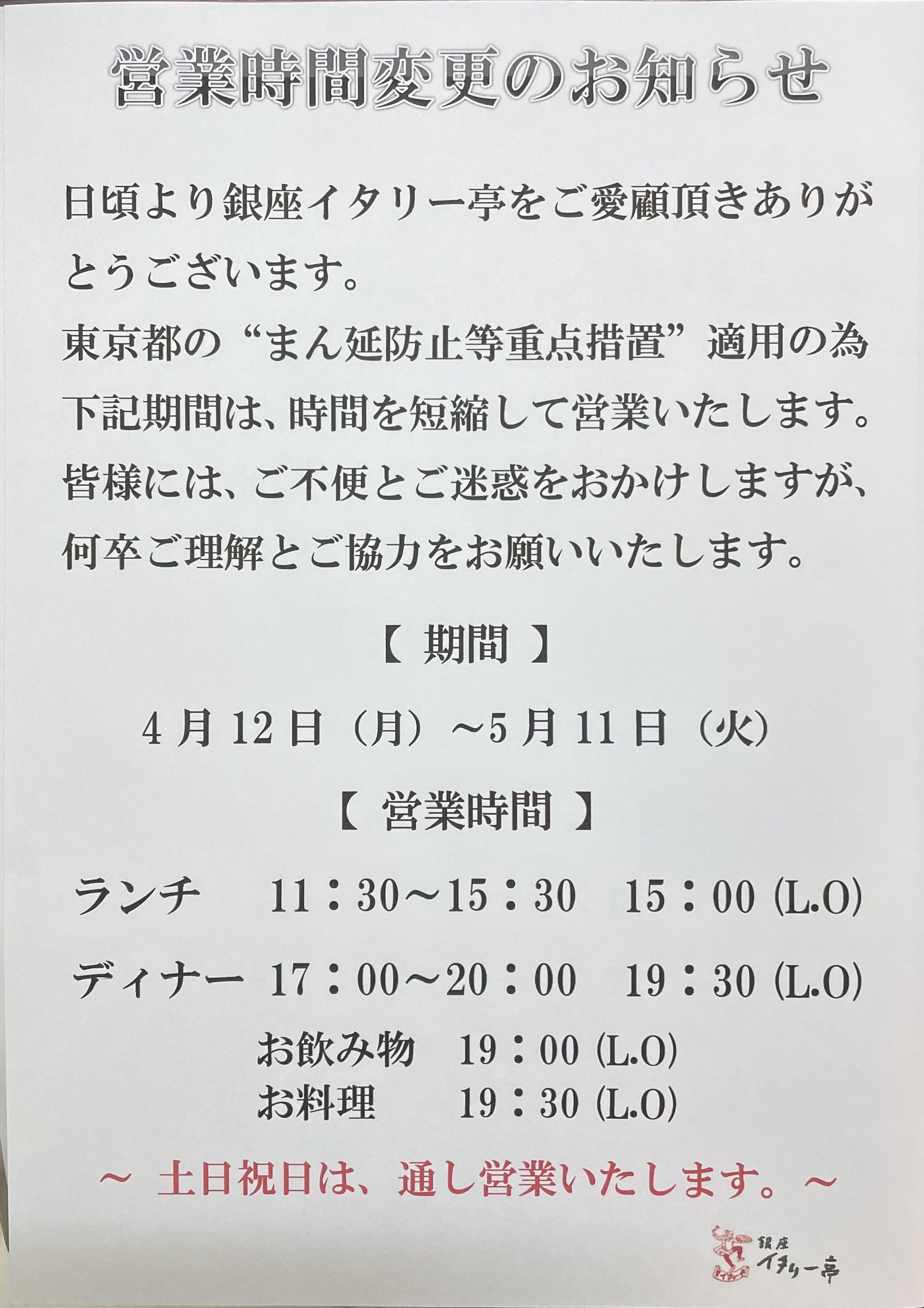 東京都のまん延防止重点措置適用による時短営業のご案内